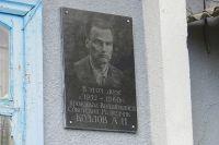 На доме в селе Александровском, где жил Александр Козлов, установлена памятная доска.