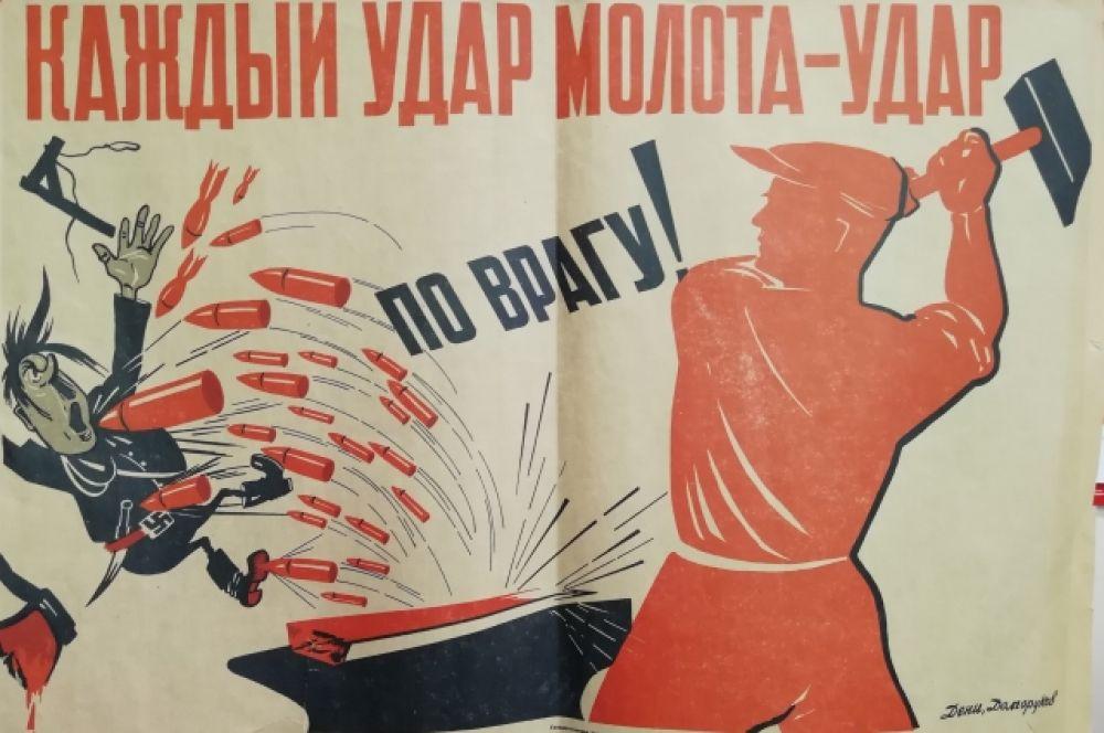 Плакаты, на которых советские солдаты бьют фашистов, во времена Великой Отечественной войны всеяли веру в победу.