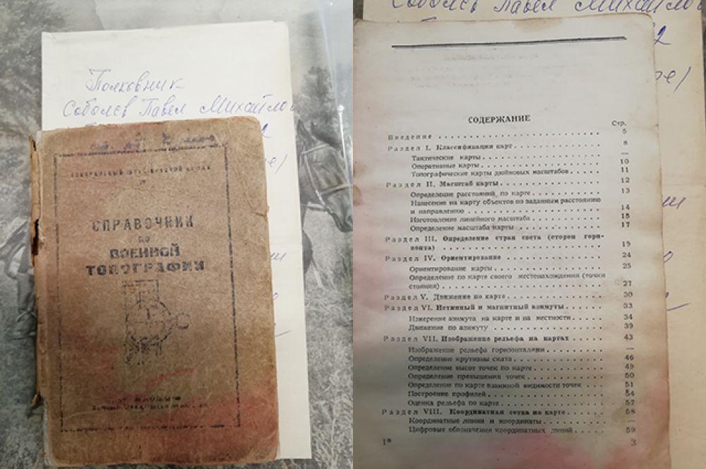 Справочник по военной топографии прошёл по всем фронтам вместе с полковником Павлом Михайловичем Соболевым. Павел Соболев умер уже в мирное время, похоронен с почестями, а его книгу в музей передал Анатолий Валяев.