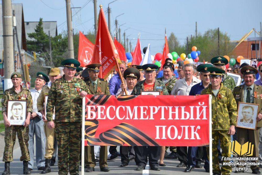 9 мая 2019, Голышманово.