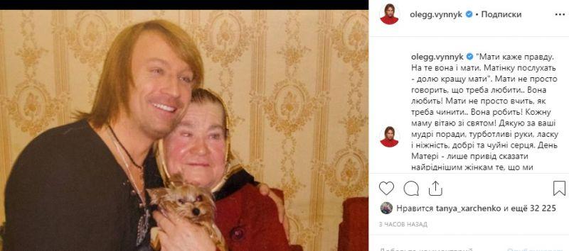 Олег Винник признался своей маме в теплых чувствах и выставил семейное фото.