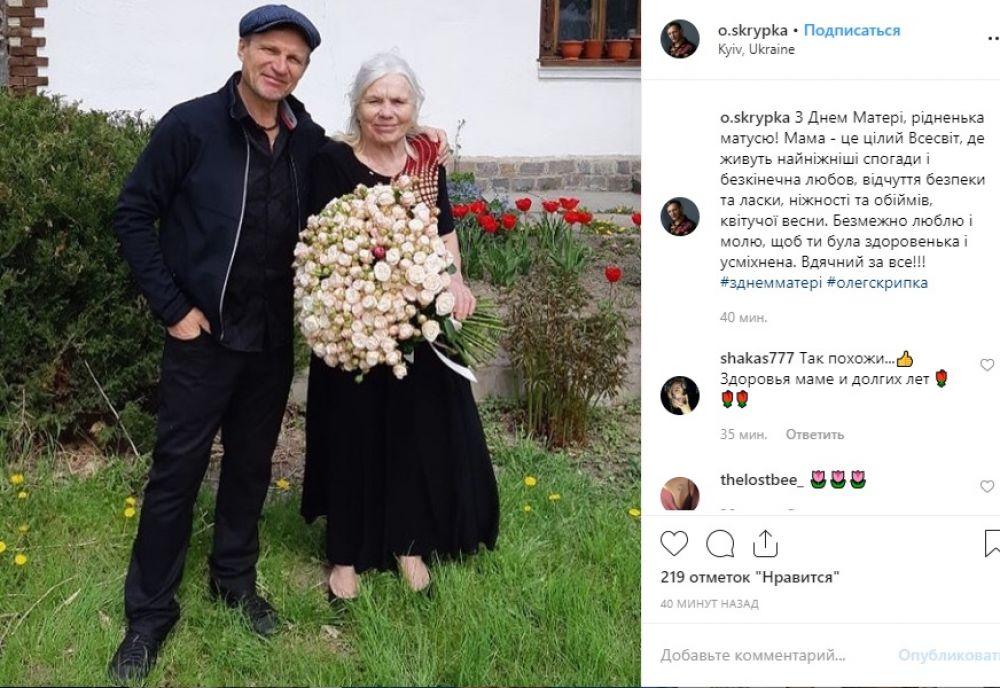 Олег Скрипка выставил фото со своей мамой и написал, что МАМА - это целый мир!