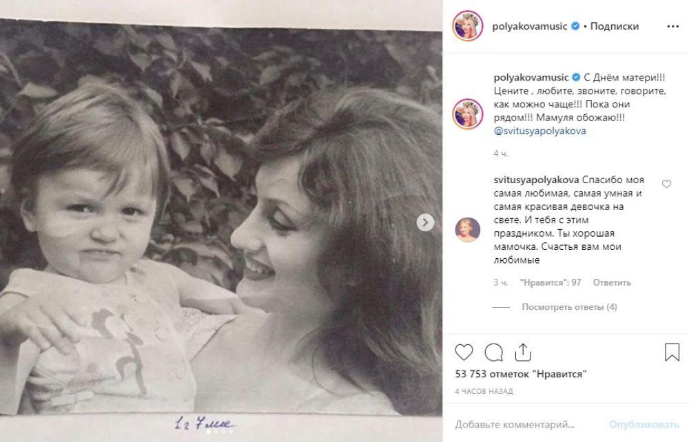Оля Полякова показала свою детскую фотку с мамой.