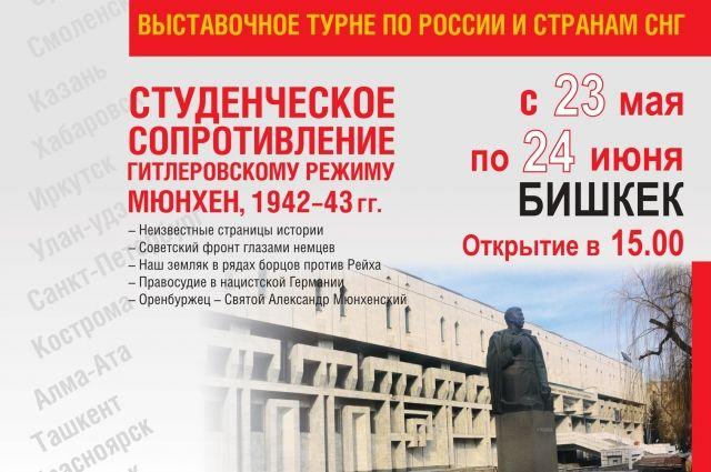 Засс и «Белая роза»: «Евразия» проведет «Оренбургскую неделю» в Киргизии