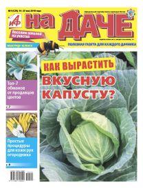 Как вырастить вкусную капусту?