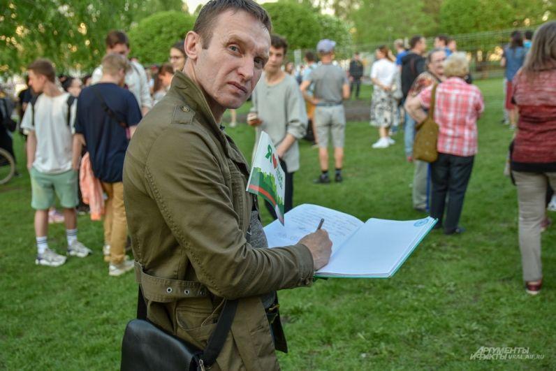Известный летописец Екатеринбурга Денис Большаков успевал собирать подписи горожан не только за сквер, но и поздравления и пожелания для родного города.