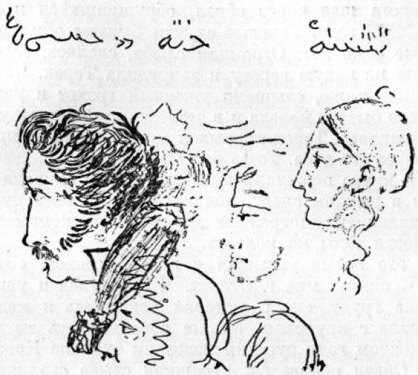 Рисунки Пушкина на обороте черновых стихов «Фазиль-хану». 1829.