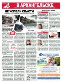 «АиФ в Архангельске» №20