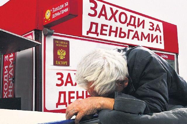 Почта банк кредит пенсионерам возраст