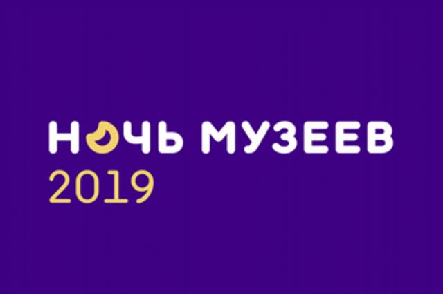 «Аиф-Новосибирск» публикует афишу «Ночи музеев».