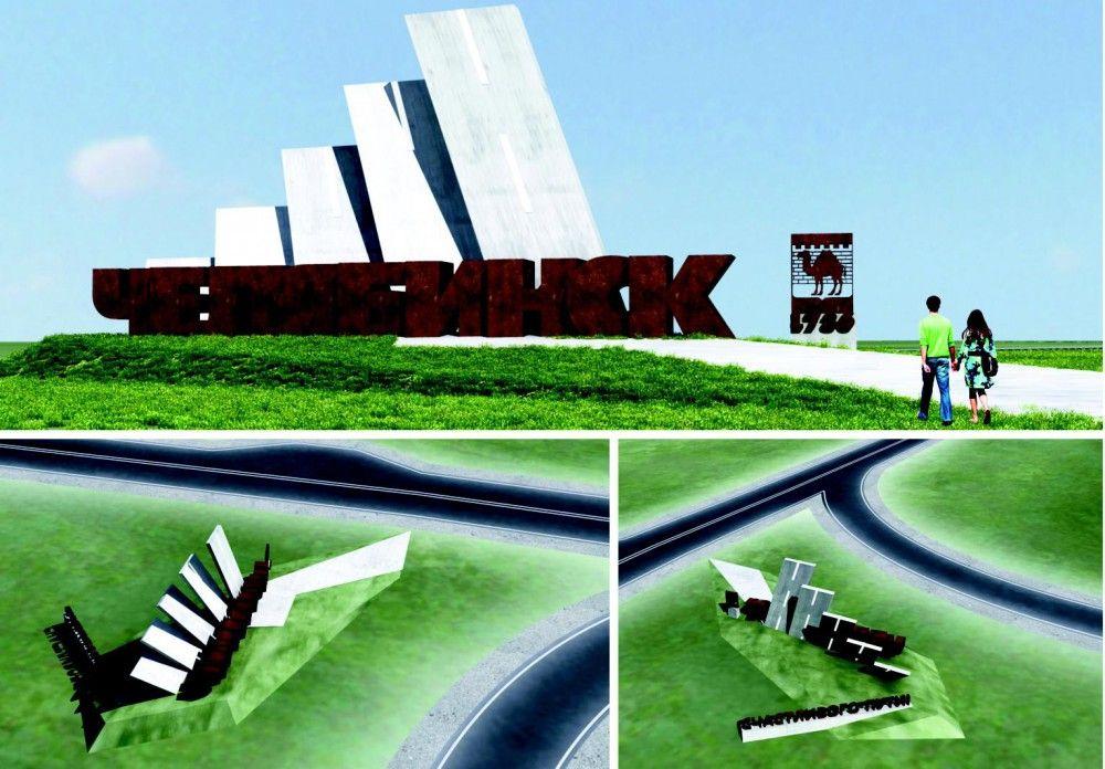 Неясно, где может расположиться этот арт-объект, похожий на памятник дорогам.
