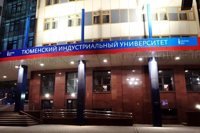 В Тюмениском индустриальном университете обсудят региональную экономику