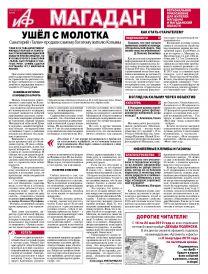 «АиФ-Магадан»