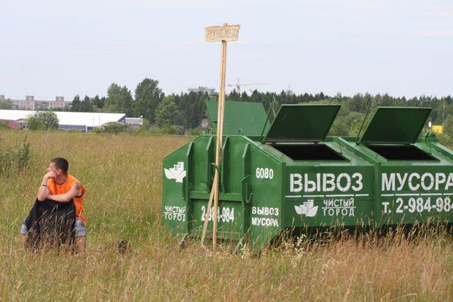 В контейнер в чистом поле вряд ли кто мусор донесёт.