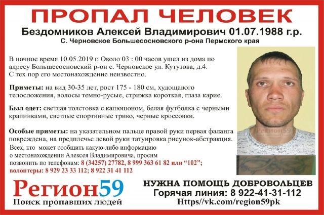 Ночью 10 мая Алексей Бездомников вышел из дома в селе Черновское Большесосновского района. С тех пор его местоположение неизвестно.