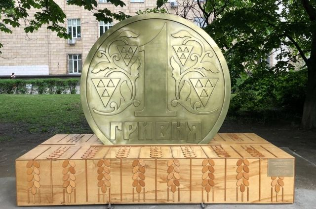 В Киеве открыли памятник гривне