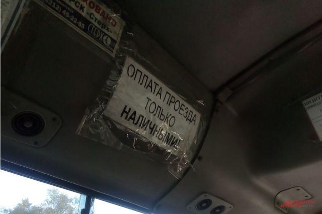 Перевозчик понизил тариф на пять рублей, теперь проезд стоит 35 рублей.