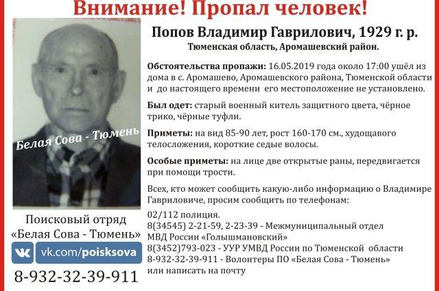 В селе Аромашево пропал пенсионер, особые приметы - раны на лице