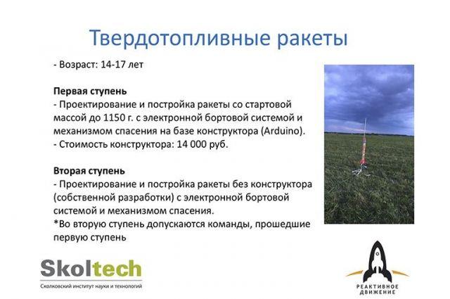 Красноярские школьники разработали и запустили твердотопливную ракету.