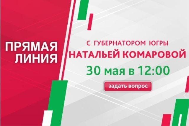 Губернатор ХМАО - Югры проведет прямую линию