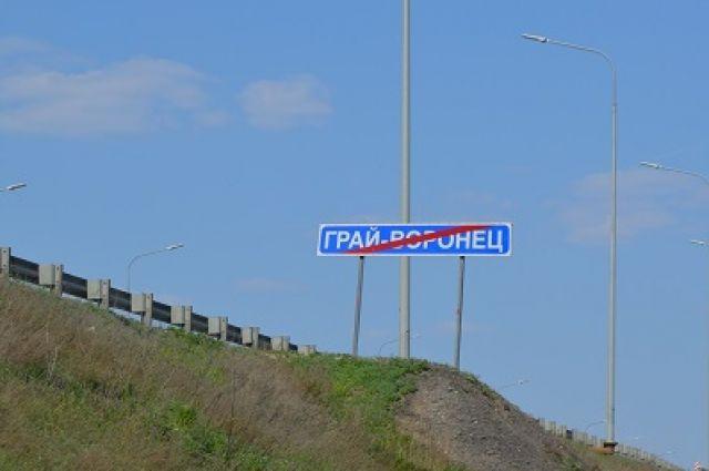 Грай-Воронец и его жители со своими проблемами находится в 250 километрах от донской столицы.