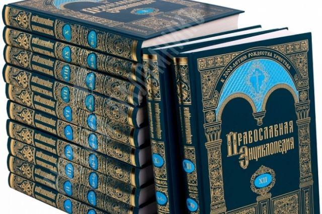 Оренбуржцам презентуют 53-й том «Православной энциклопедии»