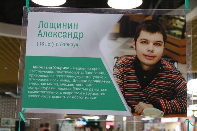 Саша Лощинин принял участие в выставке, посвященной детям с редкими заболеваниями.