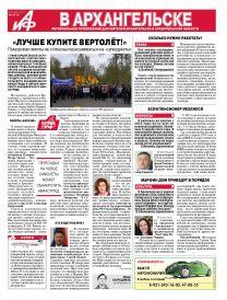 «АиФ в Архангельске» №21