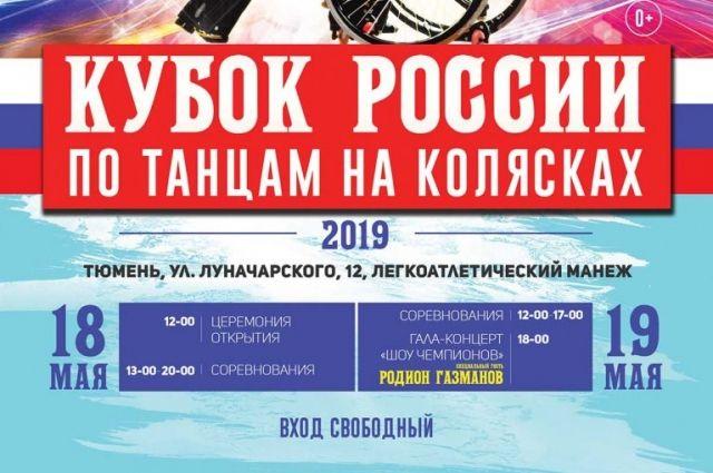 В Тюмени состоялся Кубок России по спортивным танцам на колясках