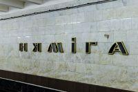 Станция «Немига» минского метро.