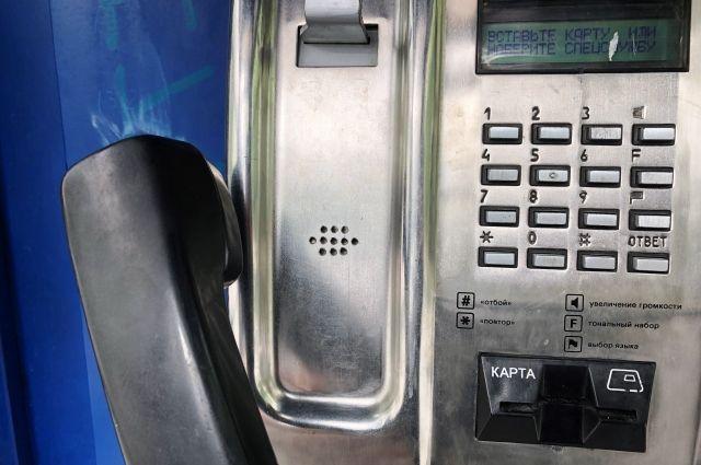 С 1 июня 2019 года отменяется плата за междугородные телефонные звонки с таксофонов универсальной услуги связи.