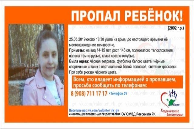 Пропавшая 2002 года рождения, но на вид ей можно дать 14-15 лет.