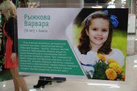 10-летняя жительница Бийска приняла участие в выставке, посвященной детям с редкими заболеваниями.