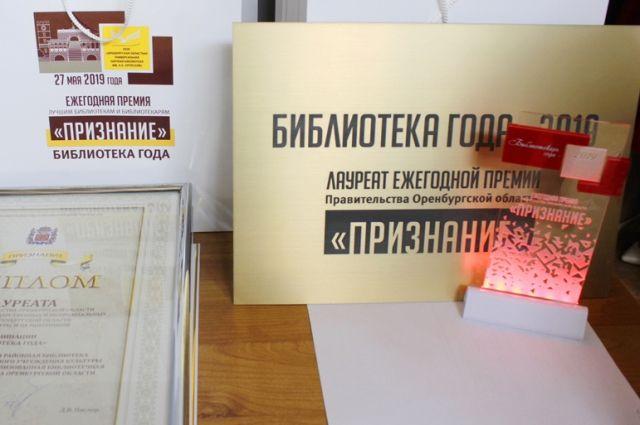 Лучшие библиотекари Оренбуржья получили премии «Призвание»