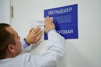 Новые ФАПы появляются в Новосибирской области в большом количестве