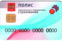 Полисы ОМС и в бумажном виде, и в электронном являются равнозначными и бессрочными.