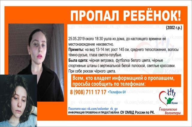 В Ухте продолжаются поиски 16-летней Ламии Гурбановой.