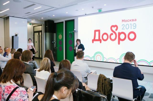 Конференция «ДОБРО 2019»: Интеллектуальное волонтерство, привлечение ресурсов и IT в благотворительности.