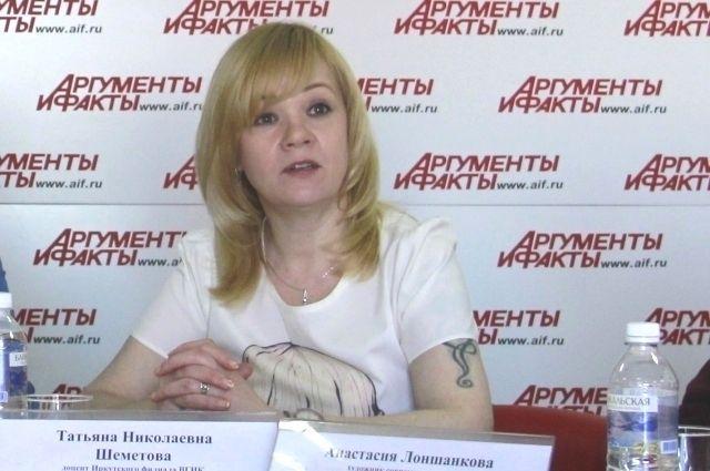 Татьяна Шеметова.