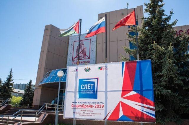 В Тюмени обсуждают варианты развития социального предпринимательства в УФО