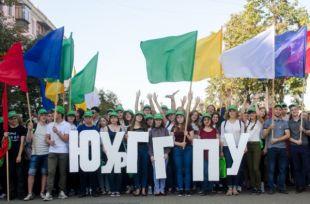 Студенты педагогического университета.