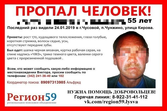 Последний раз мужчину видели 24 января в микрорайоне Чунжино на улице Кирова.