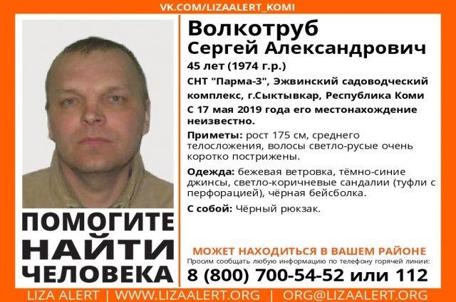 Сергей Волкотруб  был одет в бежевую ветровку, тёмно-синие джинсы, светло-коричневые сандалии (туфли с перфорацией) и чёрную бейсболку. При себе - чёрный рюкзак.