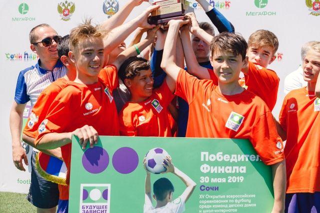 В Сочи определились победители XV Открытых всероссийских соревнований по футболу среди команд из детских домов и школ-интернатов.