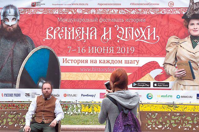 В Древний мир, Средневековье, Новое или Новейшее время попадут гости фестиваля в этом году.