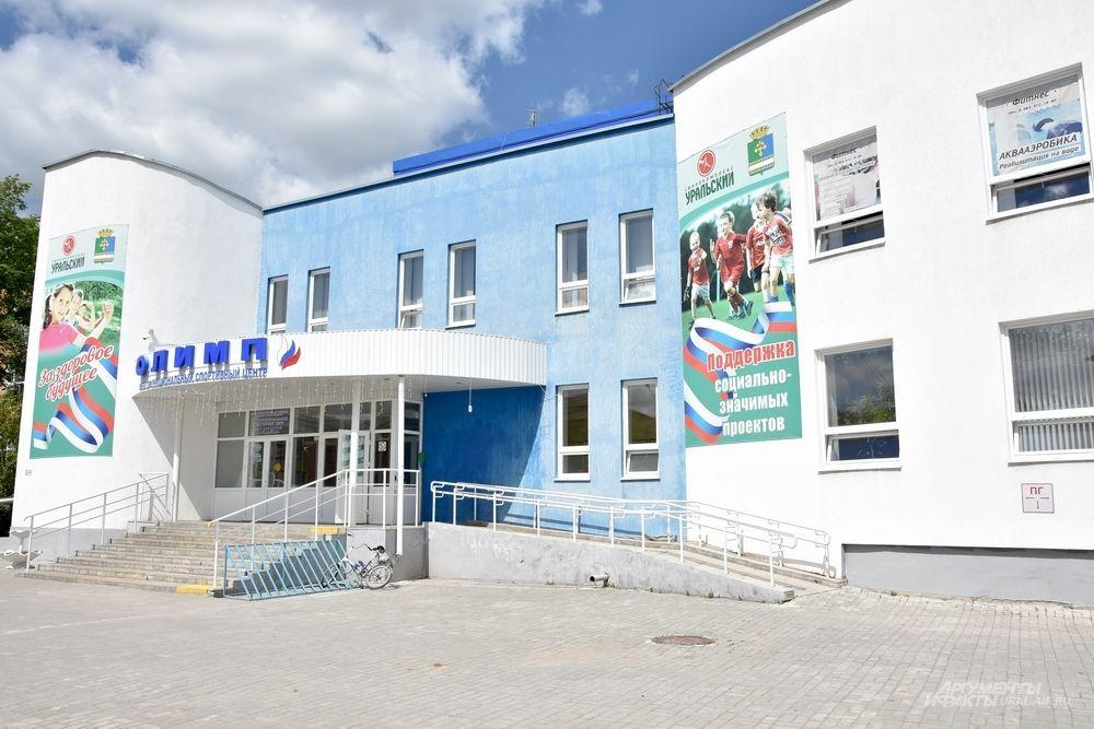 Многофункциональный спортивный центр «Олимп» – точка притяжения для горожан.