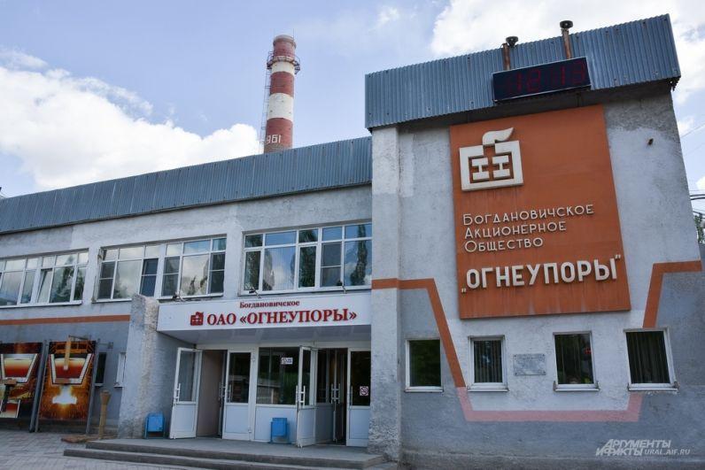 А Богдановичский огнеупорный завод можно назвать градообразующим предприятием.