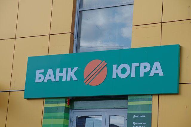 Начаты выплаты первых компенсаций от экс-акционера банка «Югра»