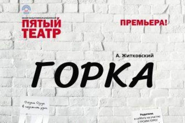 В омском Пятом театре строят детский сад и «Горку»