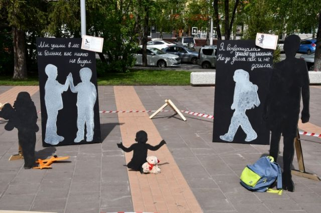 25 мая – День пропавших детей. Об этом напоминают инсталляции.